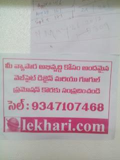 lekhari wall poster