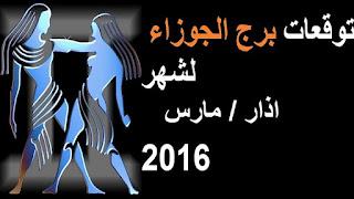توقعات برج الجوزاء لشهر اذار/ مارس 2016