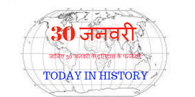30 January Aaj Ka Itihas