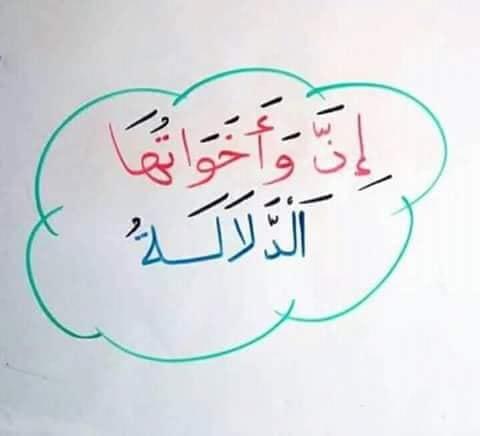 درس ان واخواتها مادة اللغة العربية السنة الخامسة ابتدائي الجيل الثاني