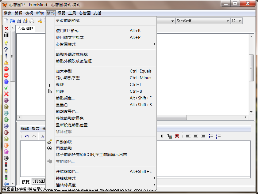 Image%2B006 - [下載] Freemind 免費製作心智圖軟體 v1.0.1 繁體中文免安裝