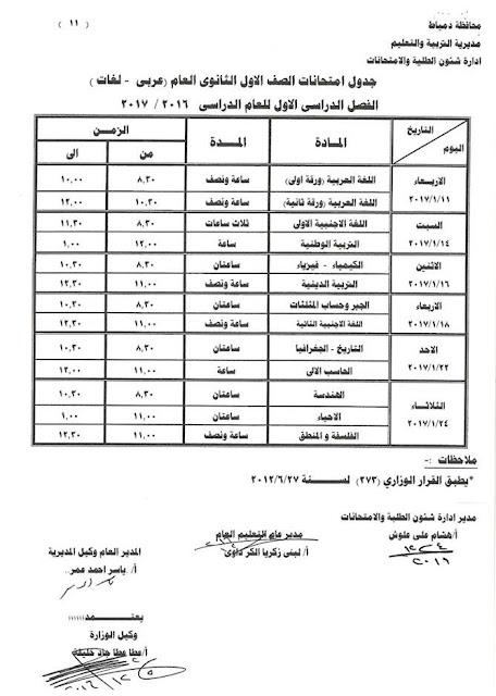 جدول امتحانات الصف الأول الثانوي 2017 الترم الأول محافظة دمياط