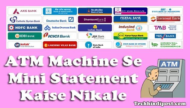 Mini Statement Kya Hai ATM Se Mini Statement Kaise Nilale