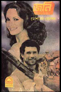 যখন আমি মোটকো ছিলাম - আনিসুর রহমান Jokhon Ami Motku Chilam by Anisul Haque