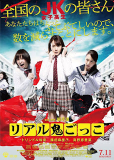 2015, Genres, Action, Mystery, Horror, Fantasy, Country, Japan, Language, Japanese, year,