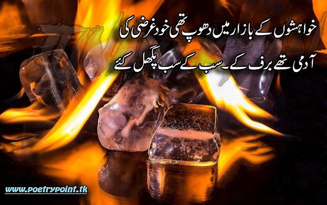 """2 lines sad urdu poetry"""" Khowahisho Ke Bazar me doop thi khod gharzi ki"""" //Sad poetry// urdu poetry// sad urdu poetry sms"""