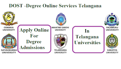 Degree Online Services Telangana Admissions 2017-18