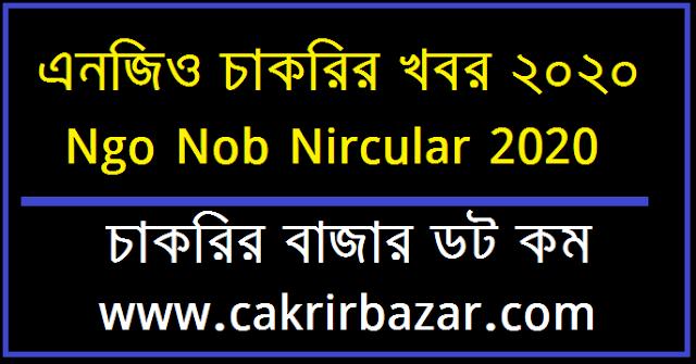 সকল এনজিও চাকরির খবর ২০২০ - All NGO job Circular 2020