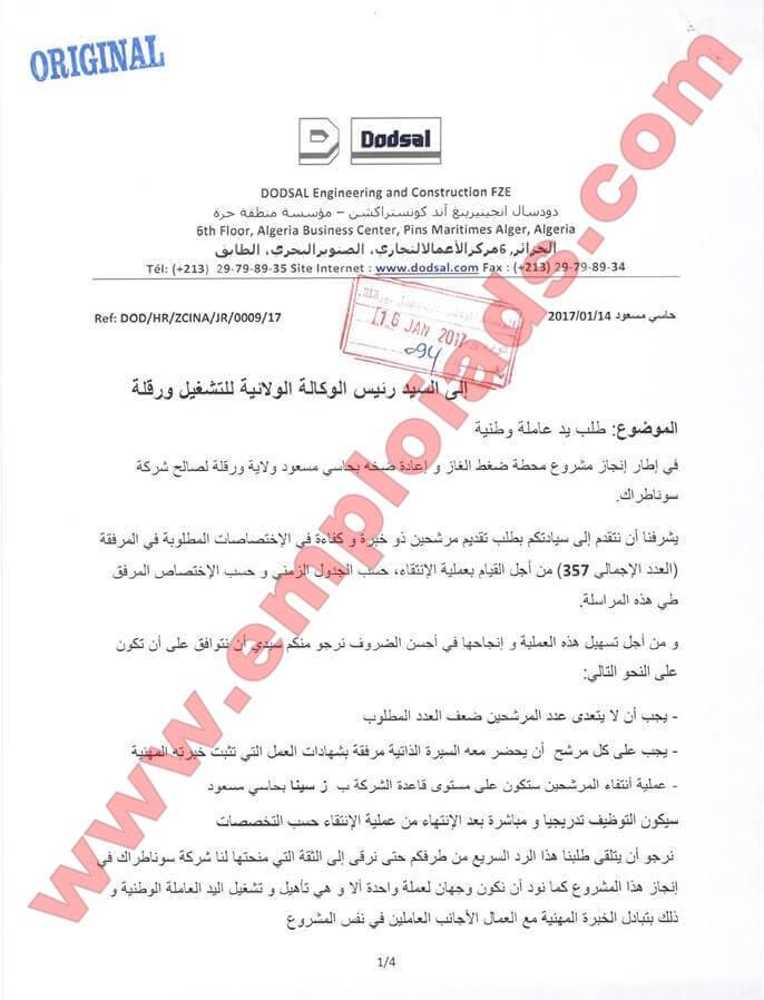 اعلان توظيف لانجاز محطة ضغط الغاز لصالح شركة سونطراك ولاية ورقلة جانفي 2017