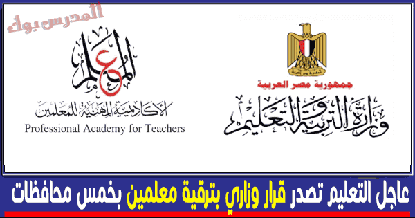 عاجل التعليم تصدر قرار وزاري بترقية معلمين بخمس محافظات