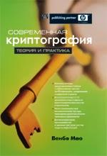 книга «Современная криптография: теория и практика»