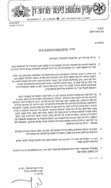 """רפ""""ק גיא ישראלי מרחב דן טייח אלימות השוטרים נגד העיתונאית"""