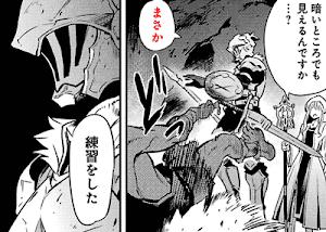 Dialogue 暗いところでも 見えるんですか…? まさか 練習をした from manga Goblin Slayer ゴブリンスレイヤー