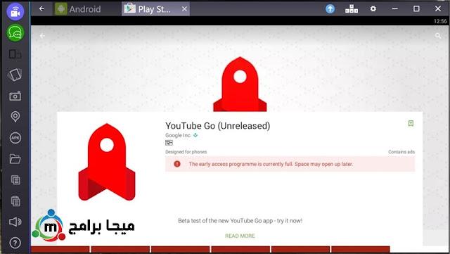 تحميل YouTube Go للكمبيوتر باستخدام محاكي BlueStacks