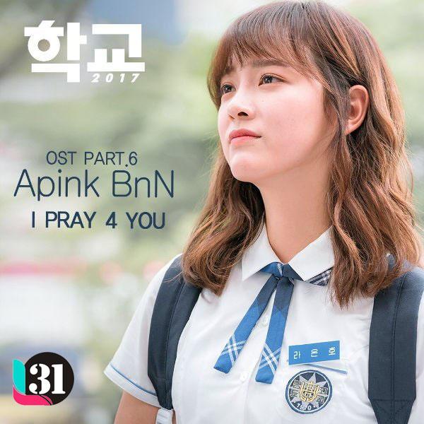 Download [Lyrics] Apink BnN (Bomi, Namjoo) – I Pray 4 You (Ost. School 2017 Part.6)