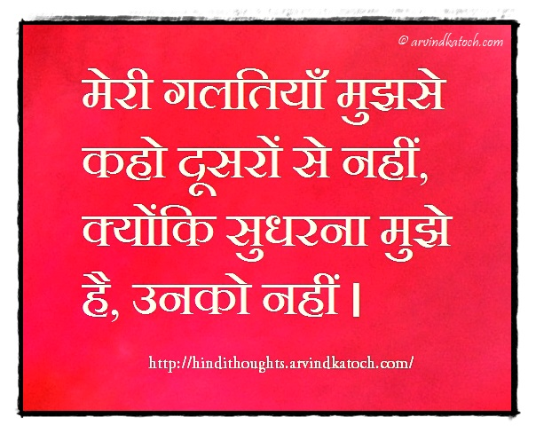 Hindi Thought, Image, Tell, mistakes, गलतियाँ,