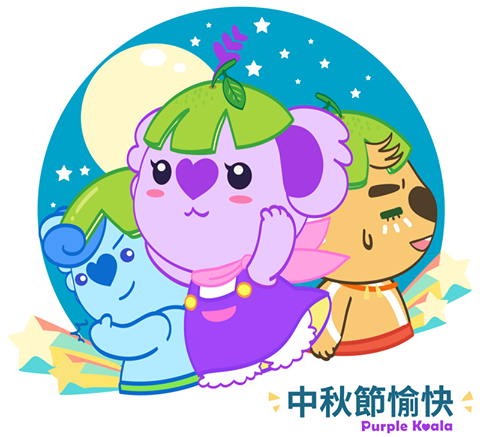 🌈中秋節快樂.月圓人圓圓☺