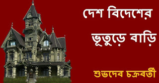 Bengali Horror Story Book PDF By Shuvodeb Chakraborty