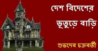 Desh Bidesher Bhuture Bari  Bengali Horror Story Book PDF