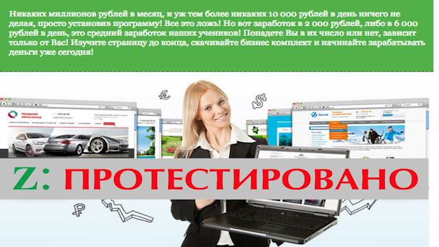"""""""Средний заработок онлайн"""" в день составляет 2 000 - 6 000 рублей."""
