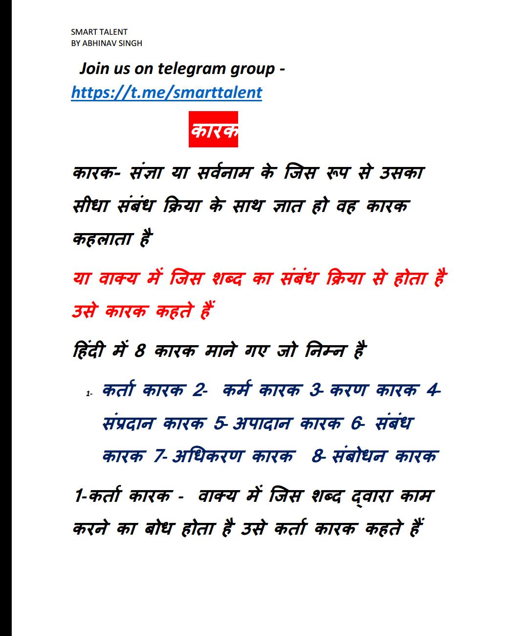 Karak Hindi For Upsc Uppcs Upsc Ro Aro And All Competitive