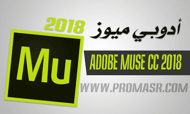 برنامج ادوبي ميوز Adobe Muse CC 2018 كامل بالتفعيل