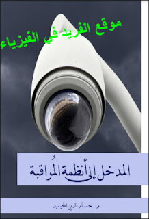 كتاب المدخل إلى أنظمة المراقبة بالكاميرات pdf، شرح كاميرا المراقبة بالتفصيل، كاميرا المراقبة cctv، تركيب كاميرا المراقبة IP، طريقة تركيب كاميرات المراقبة اللاسليكة، تركيب كاميرات مراقبة المنازل ـ منزلية عن طريق الانترنت، توصيل أسلاك الكاميرة