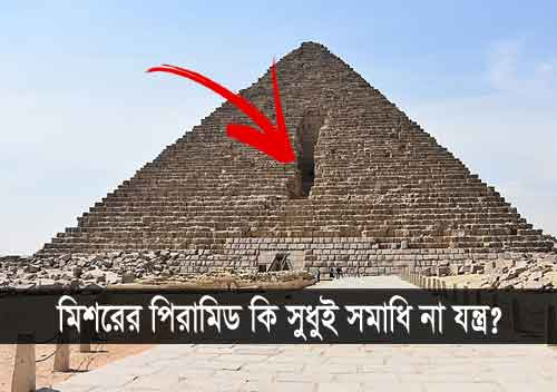 Egypt pyramid is not exactly a tomb in science