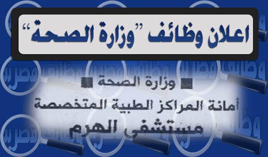 اعلان وظائف وزارة الصحة 2016 / 2017