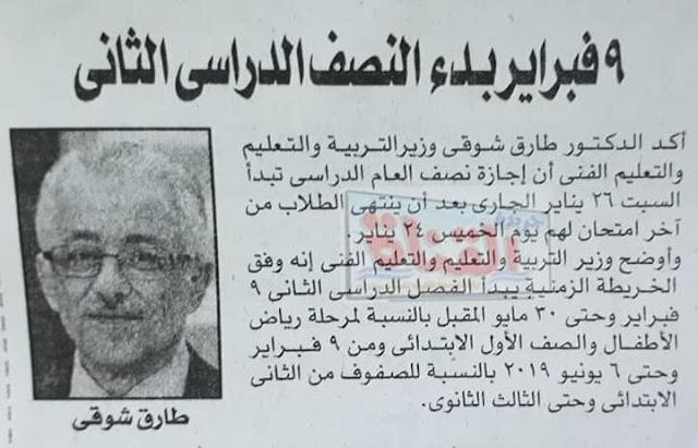 موعد بدء الفصل الدراسى الثانى بالمدارس والمعاهد فى مصر 2019 الدراسة فى الترم الثانى