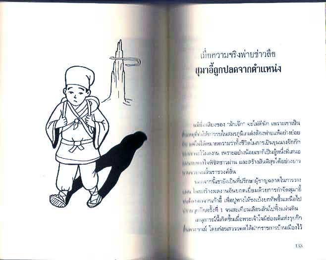 ตัวอย่าง สามก๊ก ฉบับอ่านคนผ่านกลศึก