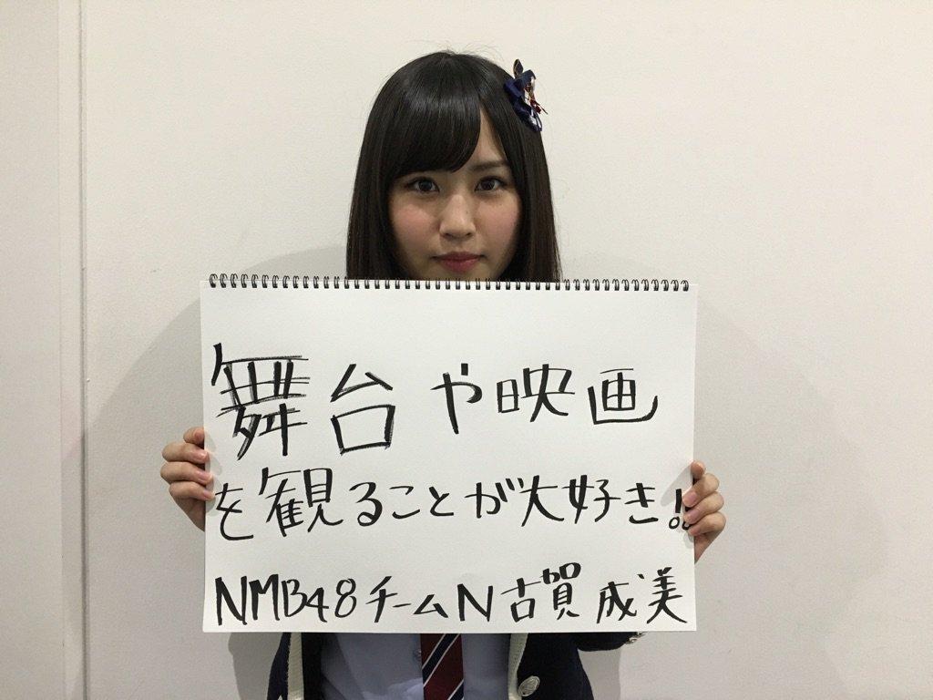 なるスポ: 『夕方NMB48』にりり...