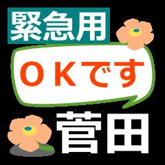 Emergency use.[sugata]name Sticker