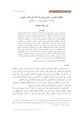مقال الإقطاع العسكري (الحربي) في بلاد الشام في العصر الأيوبي - 570-648هـ - قوزي خالد الطواهية