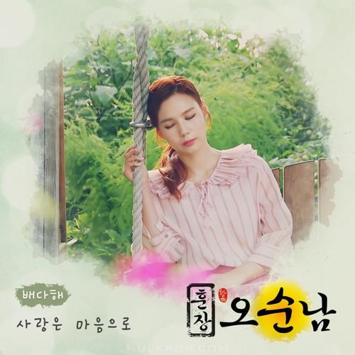 Bae Da Hae – TEACHER OH SOON NAM OST PART.19