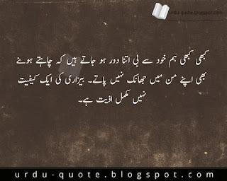 Sad Urdu Quotes 10