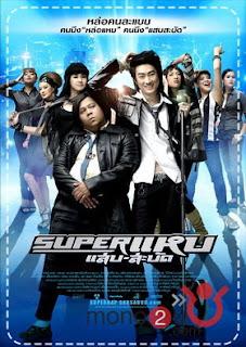 Super Hap ซูเปอร์ แหบ-แสบ-สะบัด (2008)