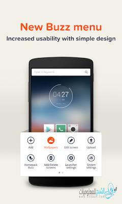 قم بتغيير ثيم هاتفك الى أشكال أنيقة ورائعة مع أفضل لاونشرات