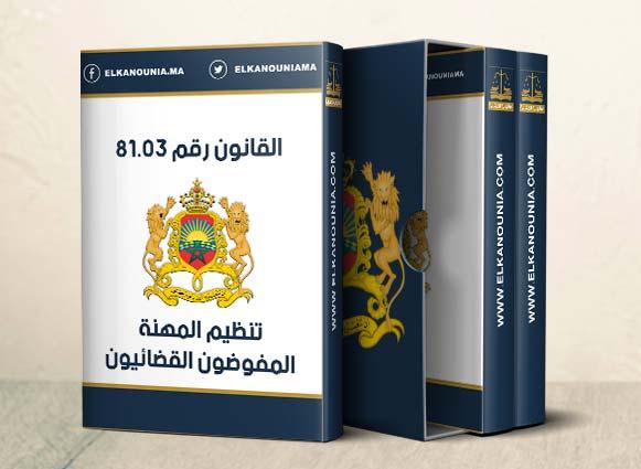 تنظيم المهنة المفوضون القضائيون