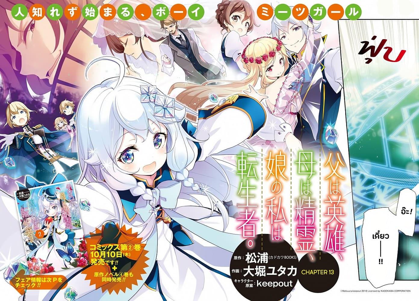 อ่านการ์ตูน Chichi wa Eiyuu Haha wa Seirei, Musume no Watashi wa Tenseisha ตอนที่ 13 หน้าที่ 3