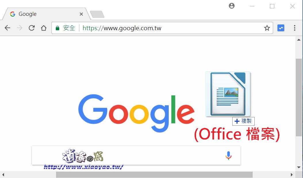 使用 Chrome 瀏覽器編輯 Office 檔案