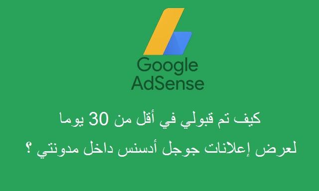 تجربتي الناجحة مع جوجل أدسنس، وكيف تم قبولي في أقل من 30 يوما لوضع الإعلانات على مدونتي ؟