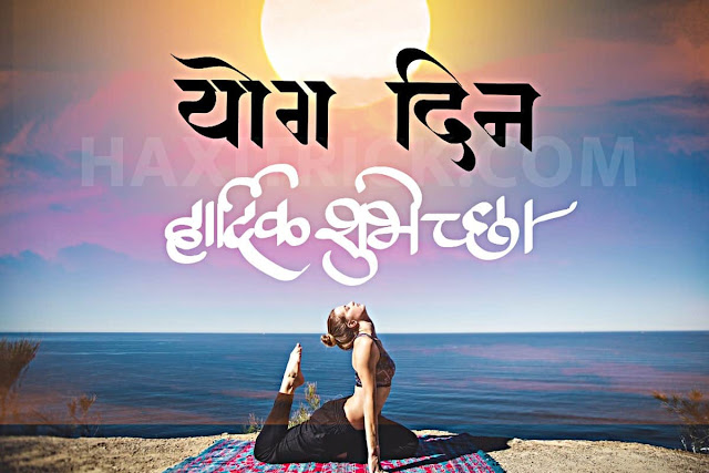 Yog Din Shubhecha: Happy Yoga Day Images in Marathi