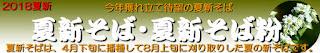 http://www13.plala.or.jp/soba-kikuchi/sin-soba.html