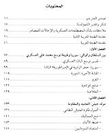 كل رجال الباشا - محمد علي وجيشه وبناء مصر الحديثة - اقتباسات
