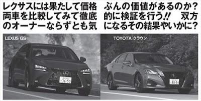 レクサス GS トヨタ クラウン 比較