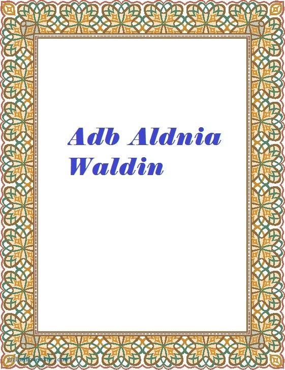 Adb Aldnia Waldin