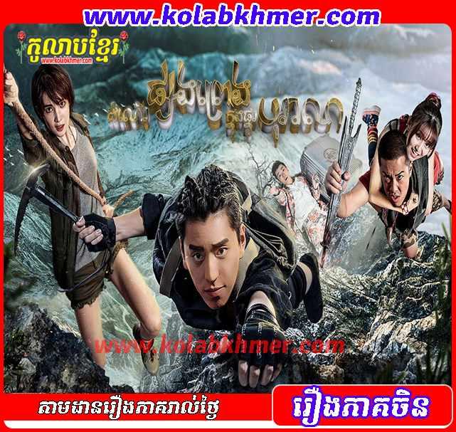 Dom Ner Psorng Preng Knong Pno Boran