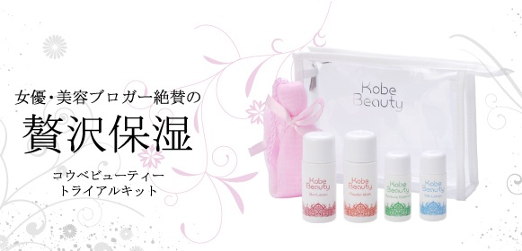 kobe beauty trial kit milk lotion moisture essence