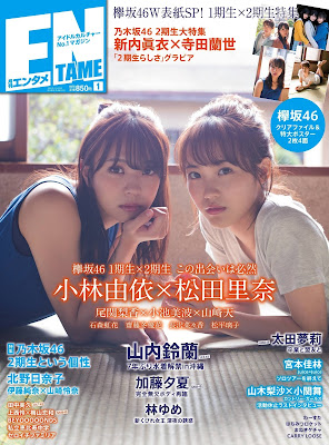ENTAME(月刊エンタメ) 2020年01月号 zip online dl and discussion